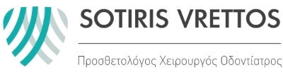 Σωτήριος Ι. Βρεττός DDS, MSc